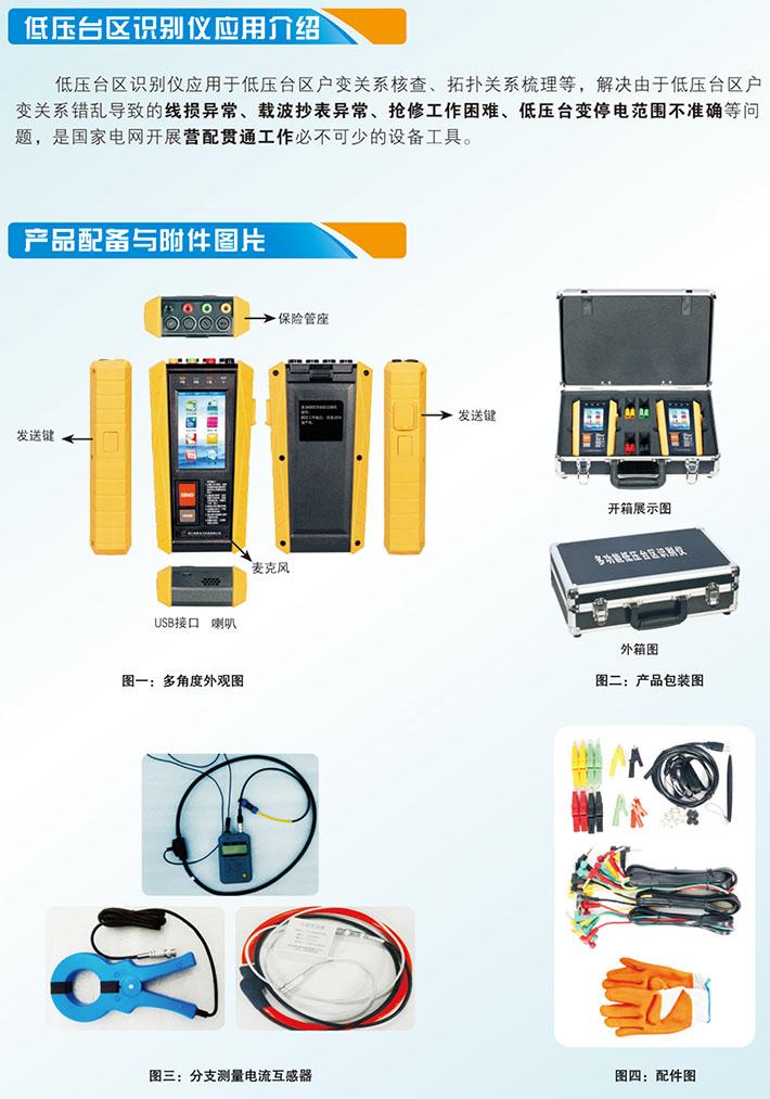 多功能低压台HPU-2100